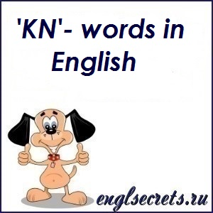 kn-words1