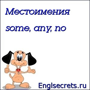 Местоимения some, any, no
