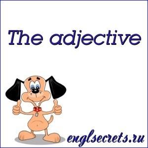 The adjective – имя прилагательное