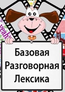 bazovaya