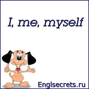 I, me, myself