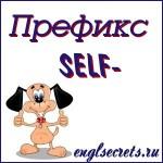 prefix-self