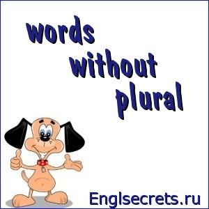 Слова, не имеющие формы множественного числа