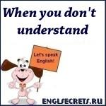 dont-understand