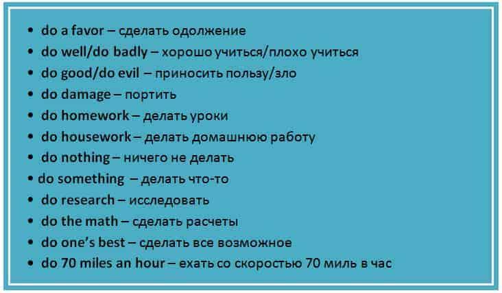 Употребление глагола DO в английском языке