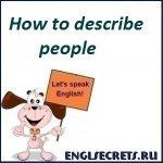 Лексика для описания человека